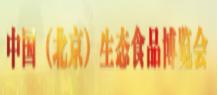展会标题图片:2019中国(北京)生态食品博览会