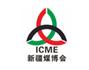 展会标题:第14届中国新疆国际煤炭工业博览会