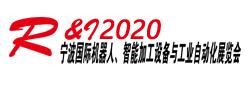 展会标题图片:2020宁波国际机器人、智能加工及工业自动化展览会