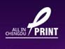 展会标题:(延期)2020第十届成都国际印刷包装展览会