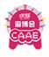 展会标题:2020中国(成都)游乐设施博览会  2020中国(成都)旅游景区创新发展博览会