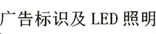 展会标题:(延期)2020京津冀(天津)广告标识及LED照明展览会  2020京津冀(天津)数码印刷及办公设备展览会