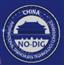 展会标题:2020年中国国际非开挖技术研讨会暨展览会