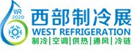 展会标题图片:2020中国西部国际制冷、空调、供热、通风及食品冷冻加工展览会