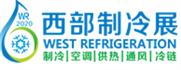 展会标题:(延期)2020中国西部国际制冷、空调、供热、通风及食品冷冻加工展览会