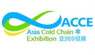 展会标题图片:(延期)2020亚洲国际冷链物流与技术装备展览会