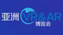 展会标题:2020亚洲VR&AR博览会暨高峰论坛