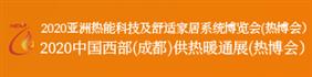 展会标题:(延期)2020中国西部(成都)供热暖通展 2020成都国际节能、储能及清洁能源博览会 2020中国西部(成都)国际太阳能光伏及储能技术设备展 2020第二届成都国际充电站(桩)技术设备展