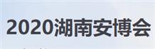 展会标题:2020湖南智慧城市安防产品暨警用装备博览会(2020湖南安博会)
