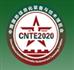 展会标题:2020第九届中国国防信息化装备与技术展览会