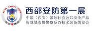 展会标题:2020中国西安国际社会公共安全产品、智慧城市暨雪亮工程及5G技术应用博览会
