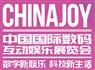 展会标题:2020中国国际数码互动娱乐展览会