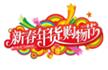 展会标题:第二十四届中国(四川)新春年货购物节