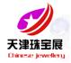 展会标题:(延期)2020第二十届天津国际珠宝玉石首饰展览会