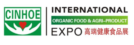 2020第20届中国(广州)国际营养品、健康食品及有机产品展览会