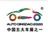 展会标题:2020第十九届青岛国际汽车工业展览会