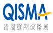 展会标题:2020中国(青岛)国际缝制设备展览会