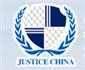 展会标题:2020第十五届北京国际社会公共安全产品展览会暨司法监狱防范技术设备展览会