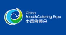 食品-2020中国食品餐饮博览会