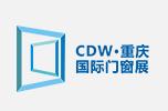 门窗-2020第四届重庆国际门窗展
