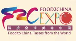 食品-2020广州进口食品博览会