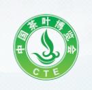 茶叶-2020中国茶叶博览会