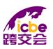 展会标题:2021广州国际跨境电商交易博览会