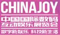 展会标题:2021中国国际数码互动娱乐展览会