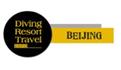 展会标题:2021北京国际潜水暨度假观光展