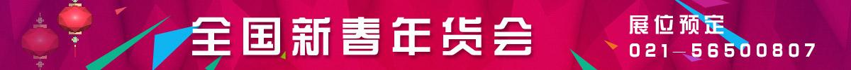 上海展会_2017年上海展会信息_展览会_展销会_博览会_近期展会|E