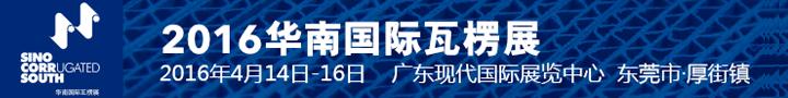 2016华南国际瓦楞展