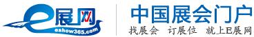 E展网:展会行业网站 回到首页