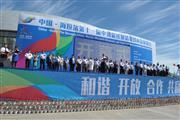 中国海拉尔第十一届中俄蒙经贸洽谈暨商品展销会