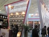 2013第十七届中国国际婚纱及摄影器材博览会