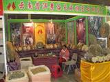 2012第十三届西部国际艺术品、礼品、收藏品博览会