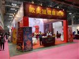 2012第十四届中国(重庆)美容产业博览会