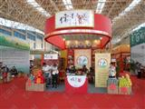 第四届中国(重庆)国际茶业博览会