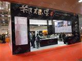 2012中国重庆工艺品艺术及古典家具博览会