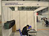第十八届中国青岛(秋季)国际面料、辅料及纱线采购交易会