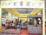 2012第五届中国(青岛)国际礼品、工艺品博览会