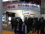 2013第一届中国(上海)国际蒸发及结晶技术设备展览会