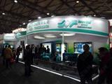 2013年中国国际海事技术学术会议和展览会