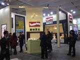 2013中国(上海)国际酒店设备及用品采购交易会