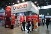 2014第84届中国(上海)电子展览会