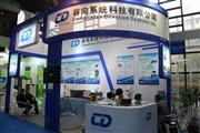 2014第九届上海国际电磁兼容暨微波天线技术交流展览会