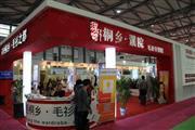 2014中国国际针织博览会