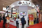 2014第二十一届上海连锁加盟展览会(秋季)