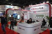 2014第十五届磁性材料、第十九届中国(国际)小电机技术研讨会 第十三届电子变压器 第十一届控制继电器 第十届电容器技术展
