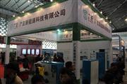 第六届中国国际生物质产业大会暨展览  2014第四届中国国际洁净技术与设备展览会