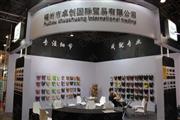 2014第十一届上海国际箱包皮具手袋展览会 2014第十一届上海裘皮皮衣时装展览会